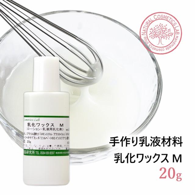 乳化ワックス M 20g