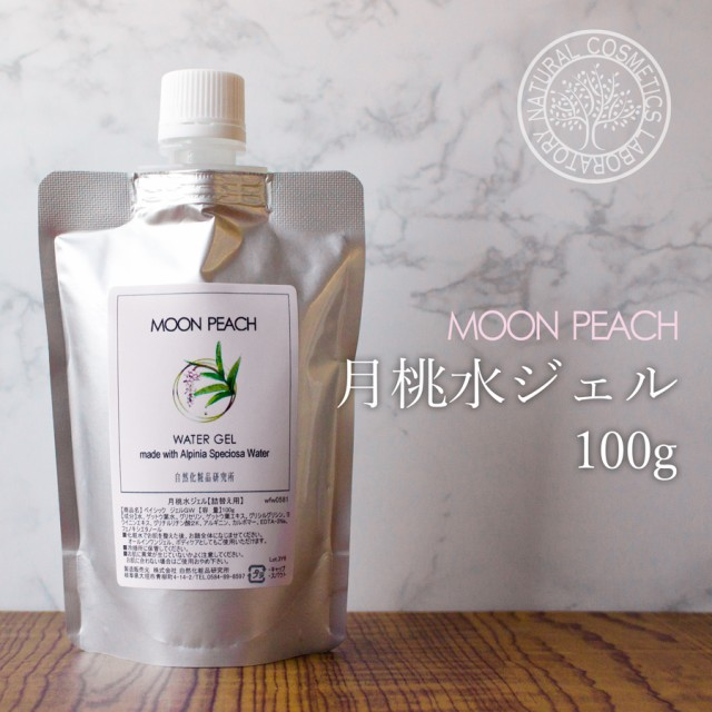 月桃水ジェル 100g ≪詰替え用≫