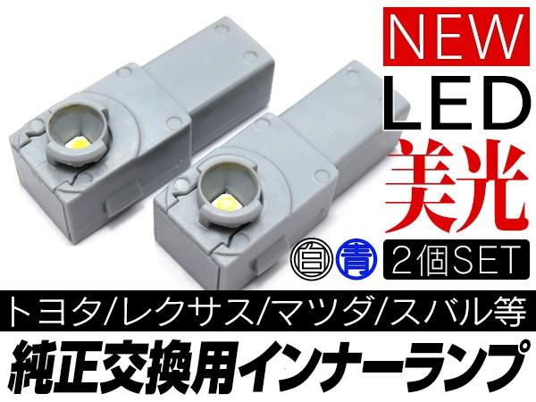 純正交換用 LEDインナーランプ フットランプ 2個...