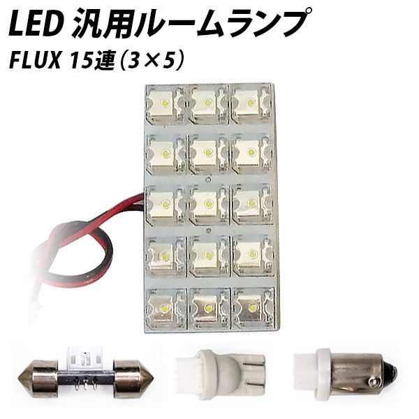 LED 汎用 ルームランプ 15連 FLUX T10 T10×31 T8...