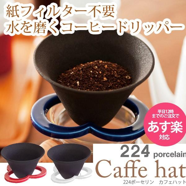 紙フィルター不要 陶磁器製 セラミックコーヒード...