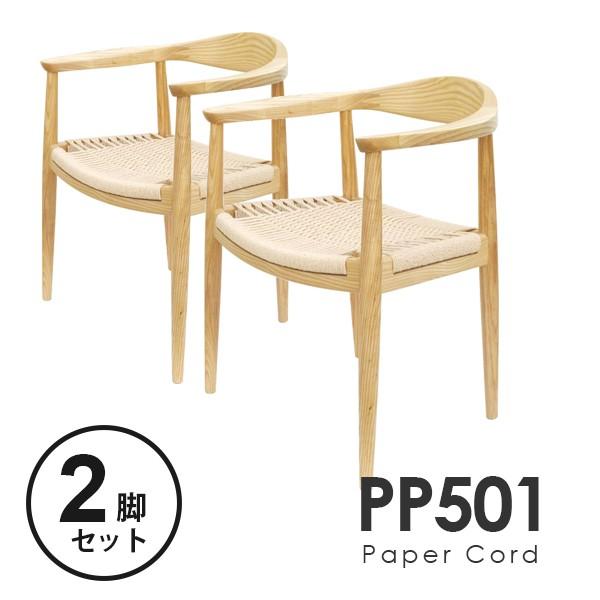 【お得な2脚セット】ウェグナー PP501 ザチェア T...