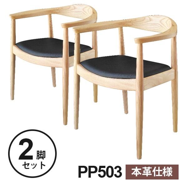 【お得な2脚セット】 ウェグナー PP503 The Chair...