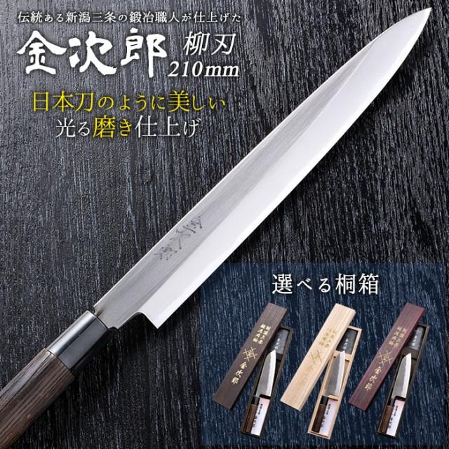 和包丁【金次郎 柳刃包丁 刃渡り210mm(桐箱入り...
