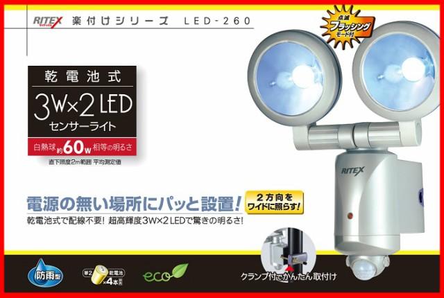 【62%引き】センサーライト〔ムサシ〕〔RITEX〕 ...
