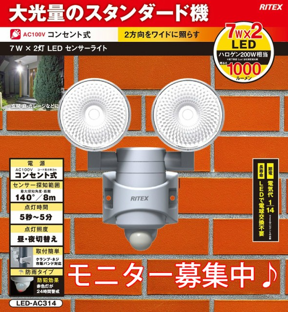 【65%引き】ムサシ RITEX 7W×2 LEDセンサーライ...