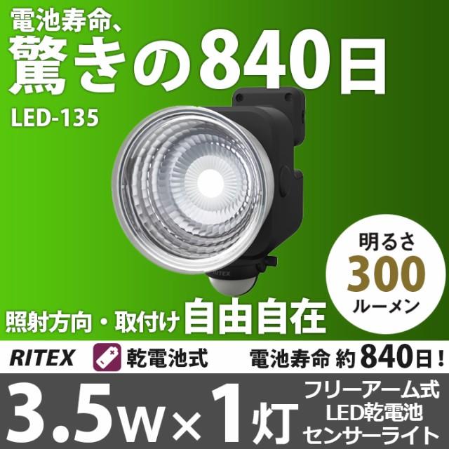 新発売 【53%引き】 LEDセンサーライト ムサシ R...