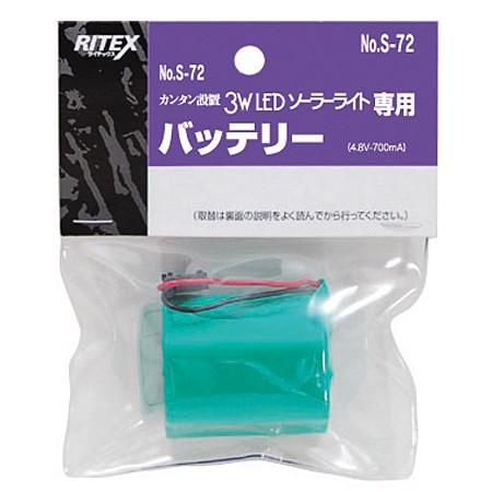 ムサシ RITEX 替バッテリー4.8V-700mA(S-72)