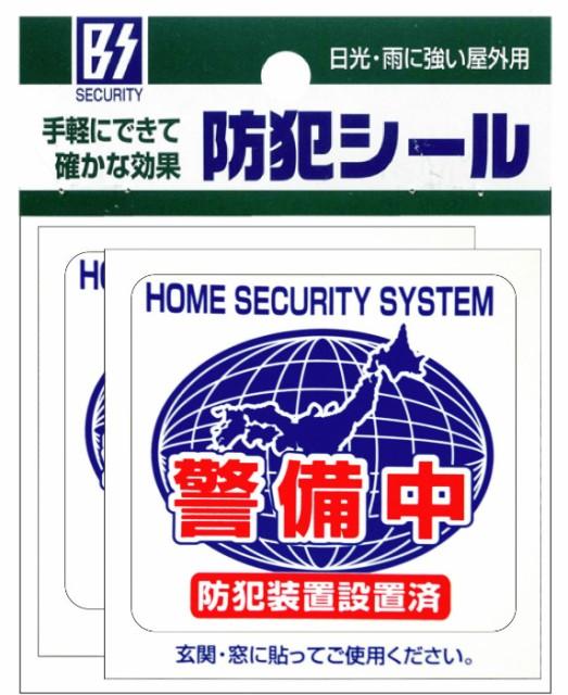 防犯シール【防犯装置設置済・警備中】2枚組 豊...