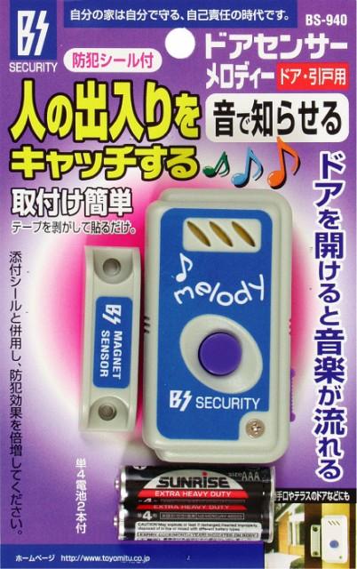 ドアセンサーメロディー 豊光 BS-940 ドア・窓の...