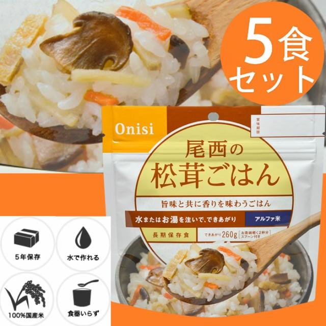 尾西食品 最大5年保存食アルファ米 尾西の松茸ご...