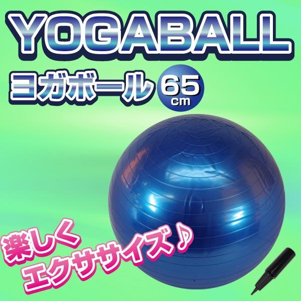 【バランスボール】 ヨガボール65cm (ポンプ付...