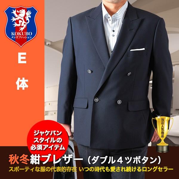 【大きいサイズ】紺ブレザー ダブル4ツボタン メ...