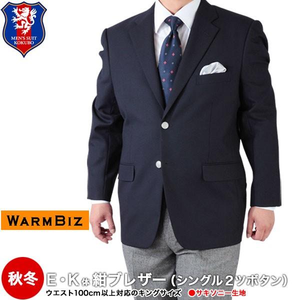 【大きいサイズ】紺ブレザー 秋冬・シングル2ツボ...