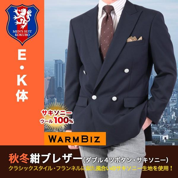 【大きいサイズ】紺ブレザー 秋冬・ダブル4ツボタ...
