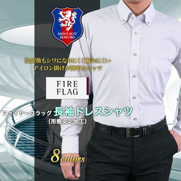 FIRE FLAG 形態安定・長袖ドレスシャツ【メンズ・...