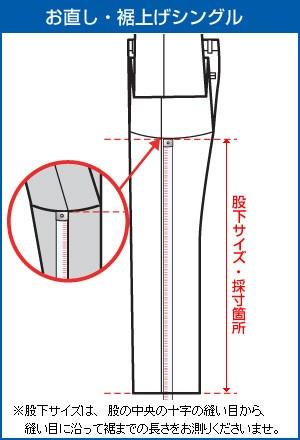 裾上げシングル(当店販売商品限定)