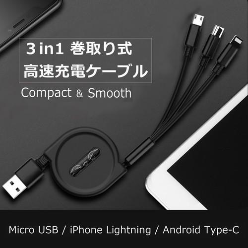 LAZA 3in1 充電ケーブル ブラック コンパクト 巻...