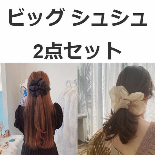 LAZA 【 シュシュ ビックシュシュ 2点セット 】 ...