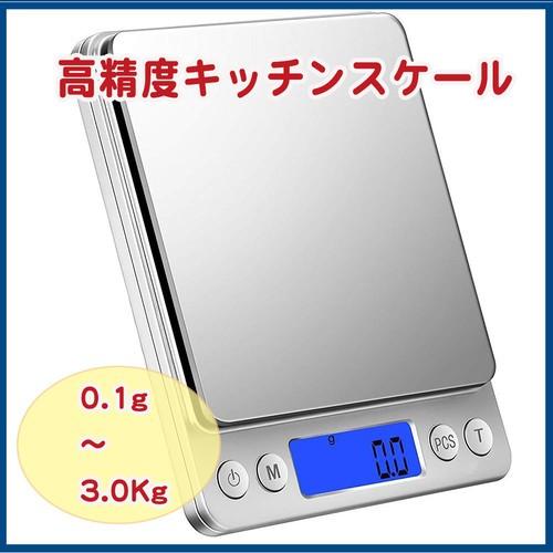 LAZA  デジタルスケール キッチンスケール 0.1g単...