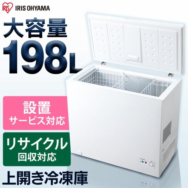 冷凍庫 198L 大容量 大型 上開き ICSD-20A-W 業務用 家庭用 冷凍 冷凍室 アイリスオーヤマ ノンフロン上開き式冷凍庫 ホワイト 送料無料