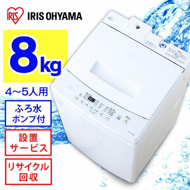 洗濯機 8kg IAW-T802E アイリスオーヤマ ホワイト...