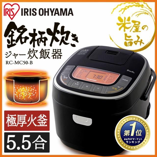 炊飯器 5.5合 RC-MC50-B アイリスオーヤマ 安い ...