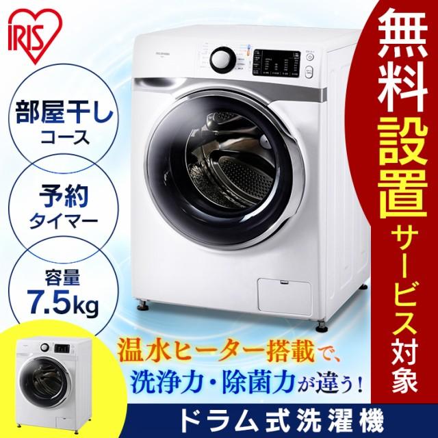 洗濯機 ドラム式洗濯機 7.5kg 安い 高機能 安い ...