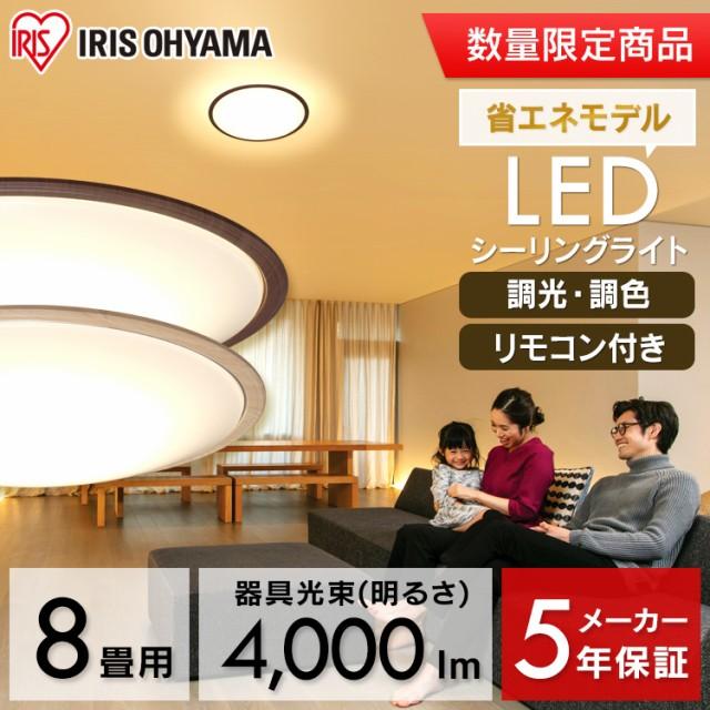 シーリングライト 8畳 LEDシーリングライト 調色 ...