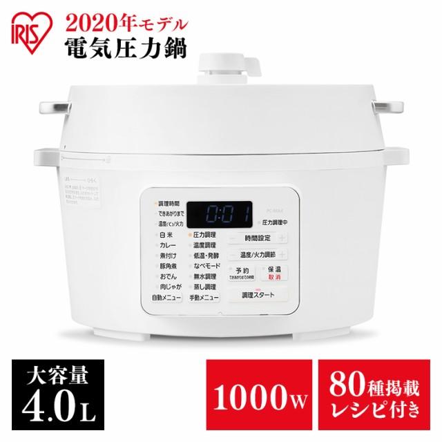 電気圧力鍋 アイリスオーヤマ 4L 鍋 圧力鍋 調理 ...