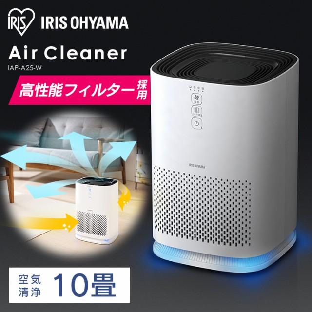 空気清浄機 アイリスオーヤマ 10畳 コンパクト 小...