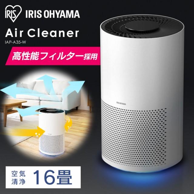 空気清浄機 アイリスオーヤマ ウイルス対策 コン...