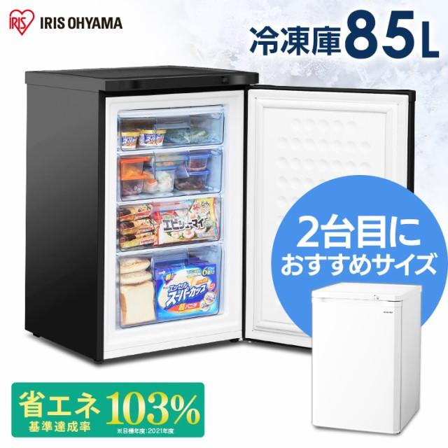 冷凍庫 85L IUSD-9B-W IUSD-9B-B アイリスオーヤマ 冷凍 家庭用 小型 前開き 引き出し 大容量 ホワイト ブラック 送料無料