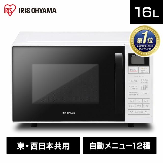 電子レンジ アイリスオーヤマ 本体  MO-T1604-W ...