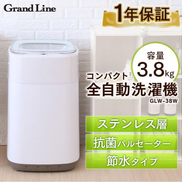 \限定特価/洗濯機 小型 GLW-38W 3.8kg A-Stage ...