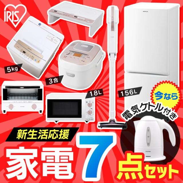家電セット 新生活 冷蔵庫 156L 洗濯機 電子レンジ トースター 炊飯器 3合 スティッククリーナー IHヒーター アイリスオーヤマ