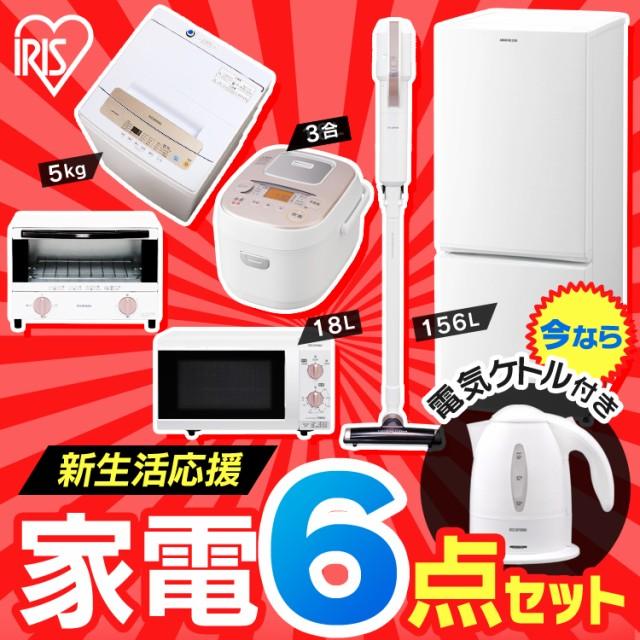 家電セット 新生活 冷蔵庫 156L 洗濯機 5kg 電子レンジ 18L トースター 炊飯器 3合 スティッククリーナー アイリスオーヤマ 送料無料