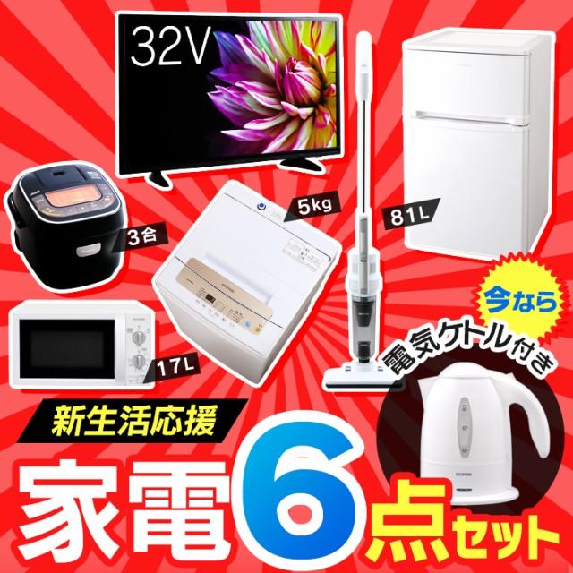 家電セット 新生活 6点セット 冷蔵庫 洗濯機 電子レンジ 炊飯器 3合  スティッククリーナー テレビ アイリスオーヤマ 送料無料