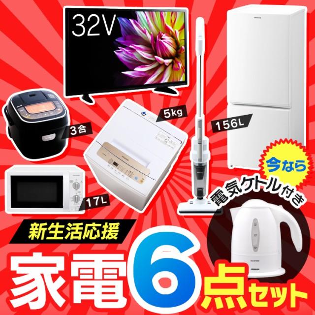 家電セット 新生活 冷蔵庫 洗濯機 5kg 電子レンジ 17L 炊飯器 3合 スティッククリーナーテレビ32型 アイリスオーヤマ 送料無料