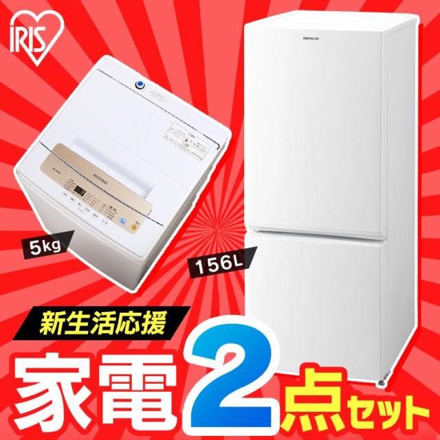 家電セット 新生活 2点セット 冷蔵庫 156L + 洗濯機 5kg アイリスオーヤマ 送料無料