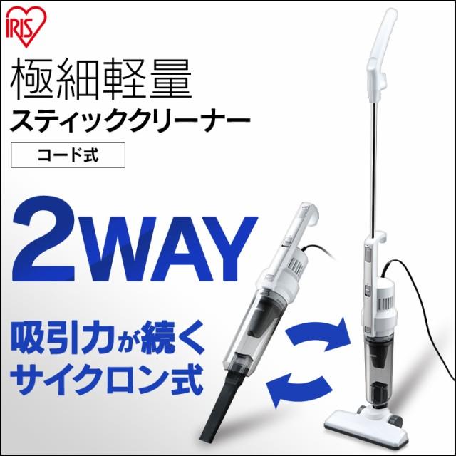 掃除機 アイリスオーヤマ 安い シンプル IC-S2-S ...
