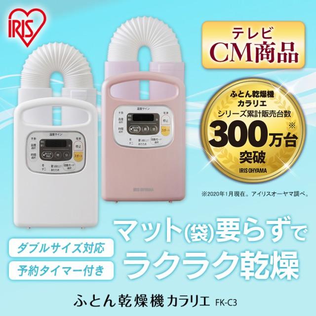 ふとん乾燥機 タイマー付 FK-C3 乾燥機 布団乾燥...