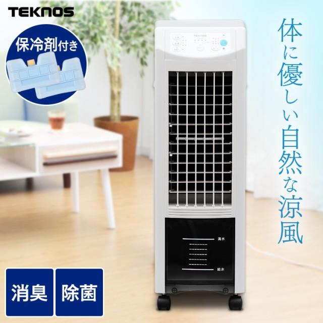 扇風機 リビング 冷風扇 冷風機 テクノス 風 夏 ...
