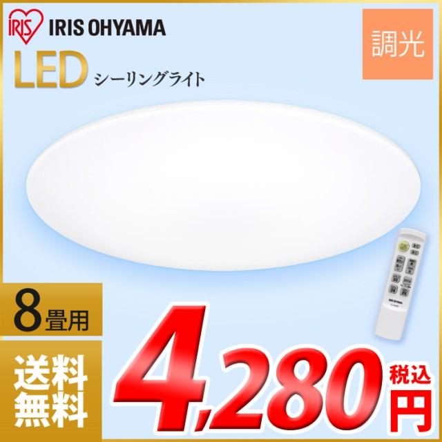シーリングライト 8畳 おしゃれ led リモコン付 ...