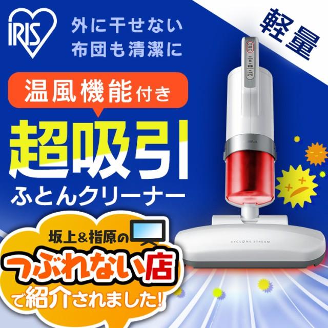 布団クリーナー IC-FAC2 アイリスオーヤマ 花粉 ...
