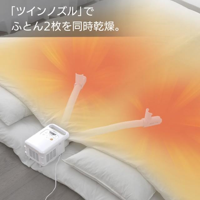 ふとん乾燥機 人気 おすすめ 花粉 梅雨対策 安い ...