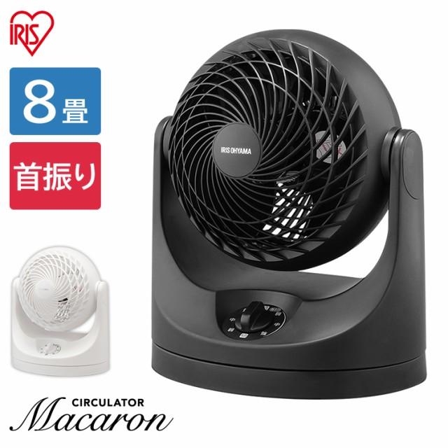 サーキュレーター 扇風機 8畳 静音 首振り 小型 小さい PCF-MKM15 コンパクト アイリスオーヤマ ホワイト ブラック 首振り おしゃれ 卓上