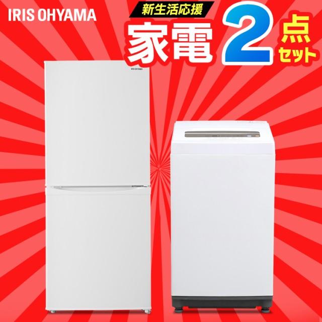 家電セット 2点セット 新生活 一人暮らし 冷蔵庫 142L ホワイト 洗濯機 5kg 家電 セット 新生活セット 2点 生活家電 キッチン家電 冷蔵庫