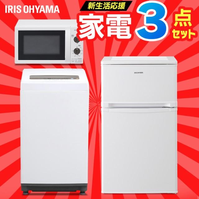 家電セット 3点セット 冷蔵庫 81L 洗濯機 5kg レンジ 電子レンジ 新生活 一人暮らし おすすめ お得 セット 3点 新生活  ひとり暮らし 生