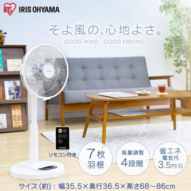 扇風機 リモコン リビング扇 DCモーター式 ロータイプ ホワイト シンプル コンパクト おすすめ LFD-306L アイリスオーヤマ